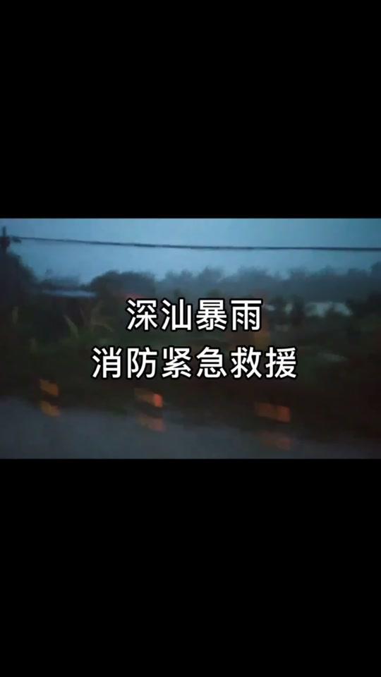 深汕村庄 积水过腰,消防员紧急转移百余村民