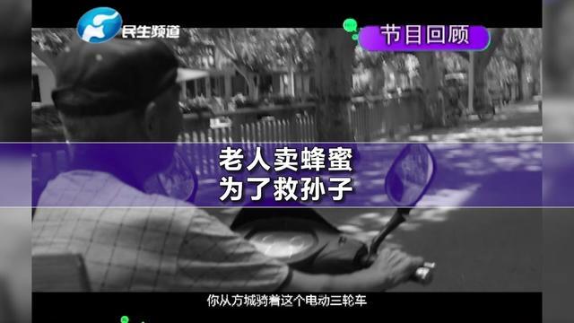 心疼!为给孙子治病,七旬老人骑行六天六夜到郑州卖蜂蜜(2)完整版请点击→
