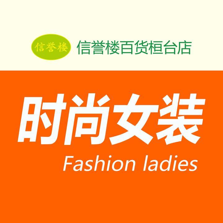 桓台信誉楼时尚女装