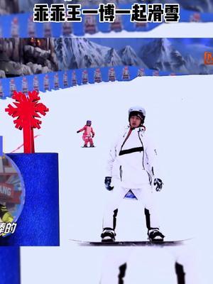 王一博哥哥下次还能再跟我一起滑雪吗?@天天向上 @抖音小助手 #全民冰雪季 #王一博