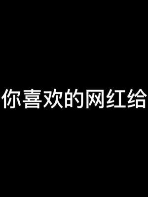 抖音刘阳阳的视频
