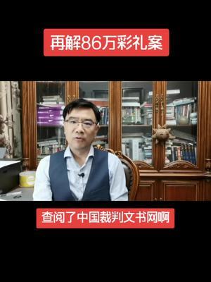 细解分手索要86万彩礼案视频在线播放
