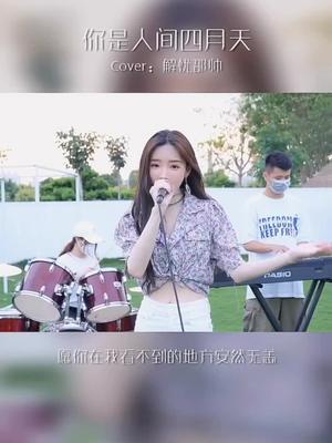 抖音戴羽彤_的视频